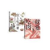 皇上愛吃肉(老饕作家李舒的主廚套餐)套書(皇上吃什麼+就愛吃肉)