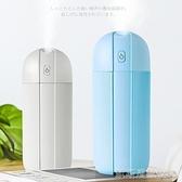 加濕器小型家用靜音USB桌面空氣無線可充電款大霧量噴霧頭器車載凈化床頭便攜式 凱斯盾
