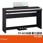 【非凡樂器】Roland FP-60/88鍵數位鋼琴/公司貨保固/黑色/套組