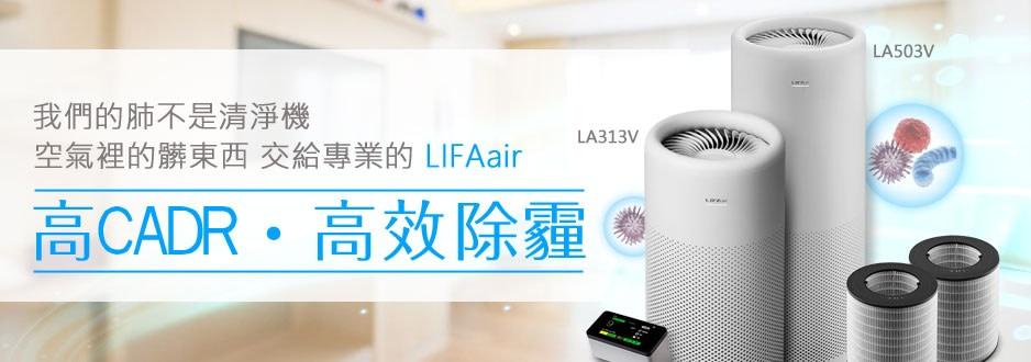 lifa-air-imagebillboard-67e9xf4x0938x0330-m.jpg