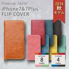 【94號鋪】iPhone8/7 Plus 手機殼 日本 經典/素面/PU/側翻式 硬殼 5.5吋 -酒紅色/藍色/黑色