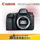 【買就送原廠電池!再折4000元!】分期0利率 Canon EOS 6D Mark II 6D2 BODY 單機身 公司貨 晶豪野