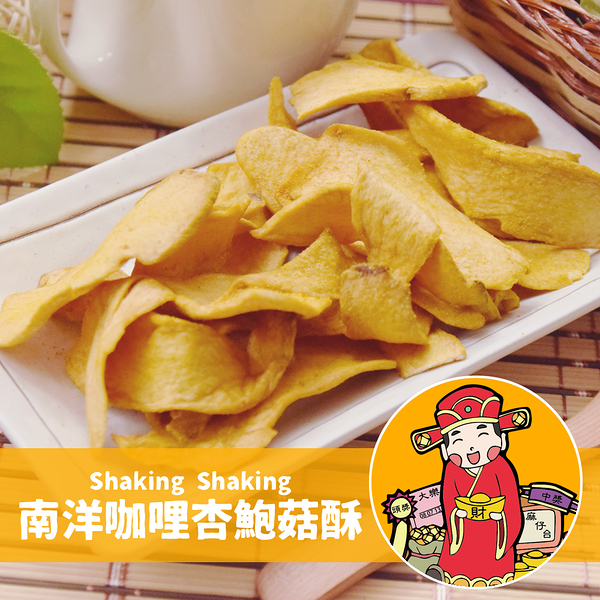 搖搖菇.南洋咖哩杏鮑菇酥(70g/包,共兩包) ﹍愛食網