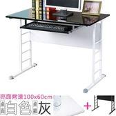 Homelike 馬克100cm辦公桌亮面烤漆-附鍵盤架 桌面-白 / 腳-灰