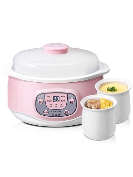 電燉鍋小煮粥神器bb煲湯燕窩陶瓷家用全自動寶寶隔水電燉盅【快速出貨】