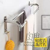 毛巾架免打孔掛毛巾架衛生間廚房抹布架浴室304不銹鋼毛巾桿雙桿 自由角落