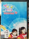 挖寶二手片-T04-276-正版DVD-動畫【YOYO點點名5:郊遊點點名 DVD單碟】YOYOTV(直購價)海報是影印