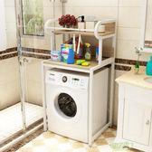 (交換禮物)洗衣機置物架子多層滾筒掀翻蓋洗衣間落地陽台儲物衛生間浴室收納