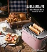 烤面包機家用早餐吐司機2片全自動土司機不銹鋼迷你多士爐220V YJT 阿宅便利店