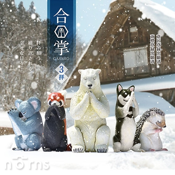 【YELL扭蛋 合掌祈福動物P3】Norns GASSHO 雙手合十 祈禱 日本轉蛋 北極熊 浣熊 刺蝟 黑柴犬 無尾熊