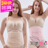 Angel Honey 全館免運 現貨 束腹帶 粉/膚M~2L 孕婦產後專用收腹帶 自由黏貼透氣彈性塑身