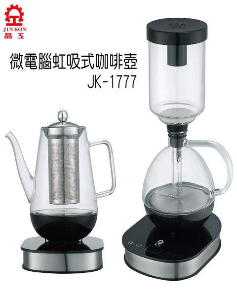 晶工牌 虹吸式電咖啡壺JK-1777+送養生壺