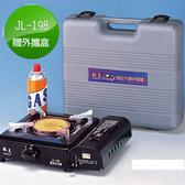 《歐王》遠紅外線卡式爐 JL-198PE◣贈外攜盒◥-休閒爐/瓦斯爐/卡式爐