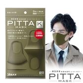 PITTA高密合可水洗口罩-卡其綠(3片/包)