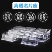 創意個性放名片盒透明多層名片座定制塑料名片夾展示架 全館免運