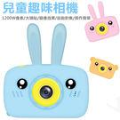 【送32G記憶卡】相機 兒童相機 兒童迷你相機 1200w 2.0吋大屏 兒童照相機 自動對焦 可大頭貼拍