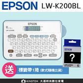 加贈1捲標籤帶  EPSON 經典款標籤機 LW-K200BL  【24H快速出貨】