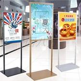 廣告架 落地看板展示牌立式水牌海報架商場立牌kt板展架導向導視指示牌T 2色 交換禮物