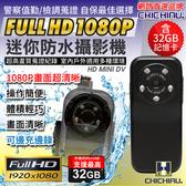 【奇巧CHICHIAU】HD 1080P Mini DV防水隨身微型攝影機 針孔/邊充電邊錄/循環錄影/支援32G@四保