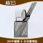 小餐具筷架 304不鏽鋼 可重複貼 無痕掛勾 台灣製造 貼恆玖 瀝水架 置物籃 筆筒