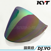 【KYT DJ / VO 專用 大鏡片 特殊 蘋果綠 電鍍片】 抗UV400 耐磨抗刮強化 3/4罩 半罩 安全帽