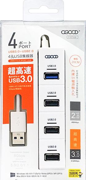 USB3.0+2.0 4埠集線器 (四孔集線器)