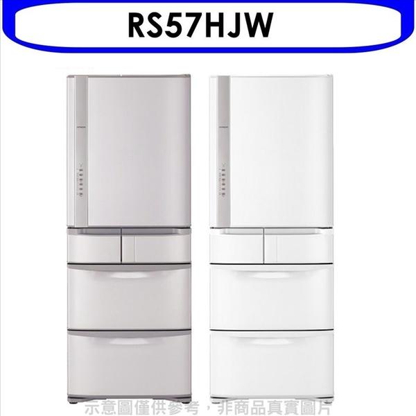 回函贈HITACHI日立【RS57HJW】563公升五門(與RS57HJ同款)星燦白 優質家電