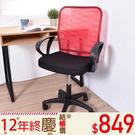 免組裝 電腦椅 辦公椅 書桌椅 凱堡 K...