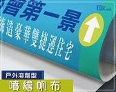 PKINK-噴墨油性噴繪帆布130公分45米 1入(大圖輸出紙張 印表機 耗材 捲筒 婚紗 展覽 溶劑型墨水)