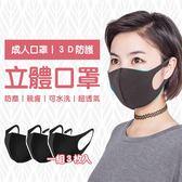 3D 立體透氣口罩 3枚入 可水洗 防護口罩 成人口罩 立體剪裁 防粉塵 防霧霾 防空汙 環保 重複使用