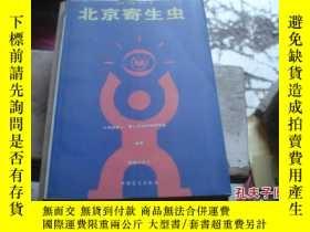 二手書博民逛書店罕見北京寄生蟲.Y25254 石康,張弛,狗子 中國盲文 出版2