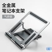 電腦散熱器 筆電支架電腦散熱器架子可升降底座手提便攜式macbook金屬托架懸空增高墊pro桌面