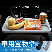 【行動辨公桌】 多功能卡桌 車用餐盤 臨時辦公桌 工作台 可放筆電 餐盒 【AAA6211】預購