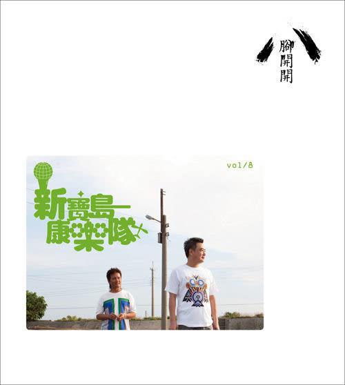 新寶島康樂隊 [八] 腳開開 CD(購潮8)