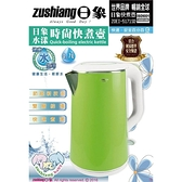 【日象】水漾時尚1.7L快煮壺 ZOEI-5171SD