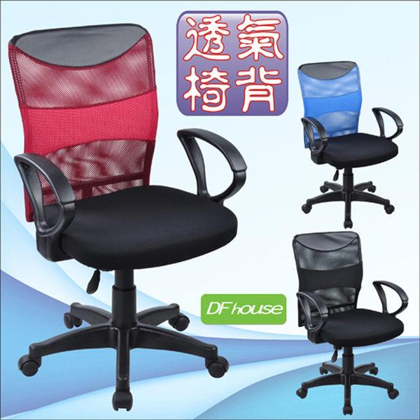 《DFhouse》三色弦月網布電腦椅-電腦椅 辦公椅 電腦桌 書桌 茶几 鞋架 傢俱 櫃 床