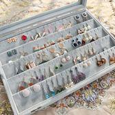 絨布首飾收納盒大容量戒指手鐲耳釘耳環展示盒項鍊飾品珠寶箱   初見居家