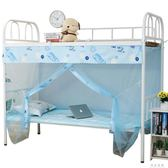 大學生蚊帳 寢室宿舍1.2米0.9M單人床上鋪下鋪1.5上下床單門新款  韓風物語