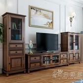 美式實木電視櫃組合簡約客廳小戶型地櫃茶幾組合墻儲物櫃電視機櫃 WD小時光生活館
