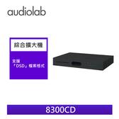 英國Audiolab 8300CD 綜合擴大機 USB DAC CD播放機 黑色