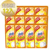【白蘭箱購】動力配方洗碗精補充包(鮮柚) 800gX12包