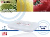 【預購】NAKAYA 日本製 K400 長方保鮮盒Y/餃子盒/蔬果盒-lL《Midohouse》