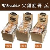 *KING WANG*【一盒40包】A Freschi艾富鮮《打結骨-火雞筋骨》小17g 狗零食