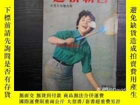 二手書博民逛書店罕見週刊朝日1960年6月5日増大號Y443410 出版1960