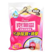 【克潮靈】吊掛式除濕袋-活性碳(單入)