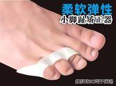小腳趾內翻分趾器小拇指外翻矯正器保護套拇外翻重疊趾分離器日用 全館免運