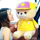 可愛小熊毛絨玩具公仔抱枕女孩床上睡覺布娃娃玩偶生日禮物抱抱熊QM 依凡卡時尚