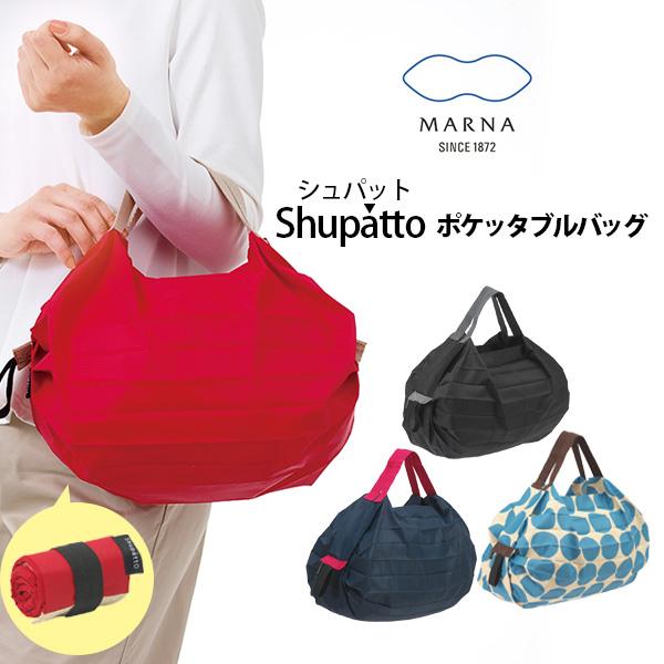 MARNA SHUPATTO 環保袋 購物袋 快速收折 S號 紅/海軍藍/黑/藍白點