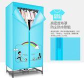 220V  乾衣機家用靜音可折疊小型速乾省電乾晎寶寶拱烘乾烤衣服嬰兒YXS     韓小姐的衣櫥