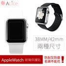 Apple Watch 38mm 非滿版 9H 鋼化玻璃貼【A-APL-W01】螢幕保護貼 抗刮